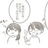 うちの父の日【3コマ漫画】