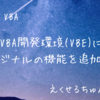 VBA開発環境(VBE)にオリジナルの機能を追加する
