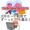 JCBカードのスマホ決済で20%還元!カード1枚につき10,000円の超還元祭開始!〜12/15まで