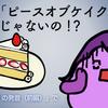 a piece of cake って「ア・ピース・オブ・ケイク」じゃないの!?