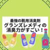 最強の靴用消臭剤!ニュージーランド産の奇跡のパウダー「グランズレメディ」で靴のクサイ臭いを簡単解決!