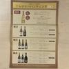 ワインのトレジャーハンティングに初チャレンジ