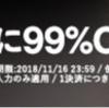 グルーポンでウェンディーズのバーガーセットが5円!