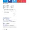 Google ChromeでAdSense広告が正しく表示されない件