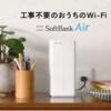 パソコン販売員目線から語る、Softbank Air (ソフトバンクエアー)のメリット・デメリットをチェックします。