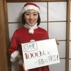 12月22日【吉村南美・1000人TVのおやすみなさい】第63回 番組告知