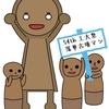 10月23日女子大生ニュース 第6位  名古屋工業大学 投票数減少で落単古墳マンに黒い噂が!? 不思議なネーミングの由来とは?