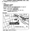 JR東海・神奈川工事事務所が移転(相模原市)