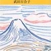 2018年1月に読んだ本(no1〜9)