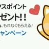 【8/31まで】ハピタスの友達紹介キャンペーン エントリー完了