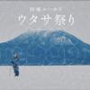旅に出たくなるニュース:【本日17時から】阿寒ユーカラ『ウタサ祭り』2021 オンライン無料配信!