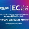 アマゾンが中小企業支援を目的とした「Amazon ECサミット2021」の開催を決定