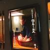 カレーのつけ汁がこんなにも稲庭うどんに合うという衝撃 -佐藤養助 赤坂店