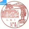 【風景印】天塩郵便局(図案変更後・初日印)