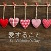バレンタインデーに贈る。愛することは与えること、頑張ること、自分を愛して尊重すること。 ~麗生🖤