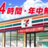 【コンビニ】24時間営業の方が売り上げが伸びる「意外な理由」