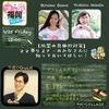 9月25日(金)『ママ夢ラジオ福岡』に出演します。