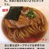 インスタグラムストーリー #193 銀界拉麺