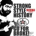 賢祥堂美術PRESENTS             【STRONG STYLE HISTORY】 ストロングスタイルヒストリー  ~Go for Broke! Forever~