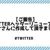 【ご報告】リニューアル!Dスケさん(@Dsuke203)にTwitterヘッダー画像を作成して頂きました!