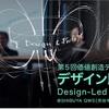 第5回価値創造デザインフォーラム デザイン駆動工学