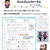 2013年ぴょんぴょんフォーラム in大石田町