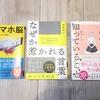 おととい買った本3冊