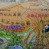 小学生の自主勉ネタ(2)世界の高い山
