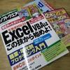 日経ソフトウェア2015年12月号