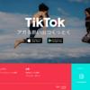 今話題のTikTok動画をはてなブログに簡単に張り付ける方法