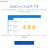 OneDrive 同期クライアントを使ってネットワーク フォルダを同期させる