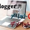 【ブログ運営】サブブログを持つならば無料のBloggerがおすすめ!Bloggerのメリットとデメリット。