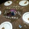 『不思議な晩餐会』に、朝から出かけ、やっぱり新宿で迷う……