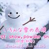 【週末英語#196】英語でいろんな雪の表現(天候・自然・風流・遊びなど)