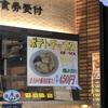 【そば】阿佐ヶ谷の富士そば……ええええ!!