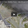 イタリア屈指の山岳ルート ステルヴィオ峠の絶景