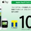 ファミマTカードはファミマをよく使う人にオススメ!QUOカード購入で4.5%還元も狙える!