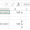 CSV形式のファイルをExcelで表示すると、違って見えるので注意が必要