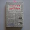 K.スタンパー『ウェブスター辞書あるいは英語をめぐる冒険』