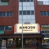 【聖地巡礼】呪術廻戦@東京都・吉祥寺