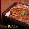 【丑の日】ファミマの鹿児島県産うなぎ蒲焼重を食べてみた【約2,000円】