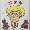 88歳の米寿祝いの似顔絵