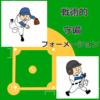 「ランナーなしショートゴロ」中学軟式野球フォーメーション