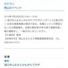7月28日岡山発動機運転会のようです(⌒‐⌒)