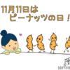 11月11日はポッキーとプリッツとピーナッツの日!