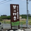 茨城県の魅力!食べ物もお花も最高!