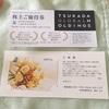 ツカダ・グローバルホールディングス(2418)から優待が到着: 1000円分のクオカード