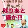 【完売間近‼️】3/30 植松努講演会
