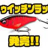 【ラパラ】NEWタイプのグライドベイト「トゥイッチンラップ」発売!