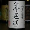『墨廼江』震災を乗り越えて甦る、清麗で気品溢れる「石巻のお酒」。